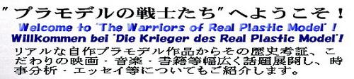 """""""プラモデルの戦士たち""""へようこそ!!.jpg"""