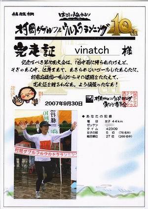 07muraokakansosho.jpg