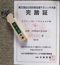 100504hagiokankantosho.jpg