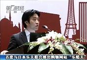 中村晃一 第一財経CBN2010.8.24