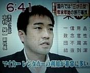 中村晃一 やじうまプラス