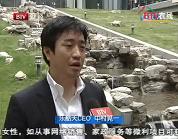 百度オフィスインタビューBTV