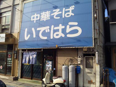 idehara_1226_01.jpg