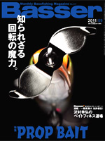 coverバサー9月号