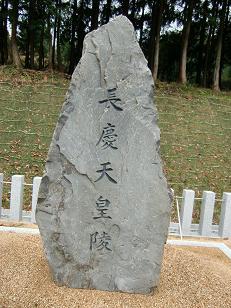 長慶天皇碑