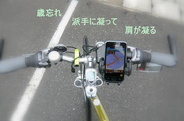 自転車575