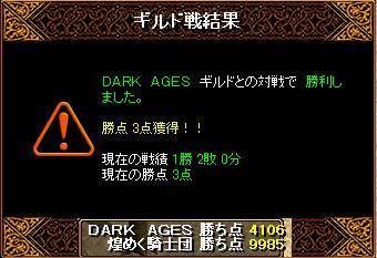 11.10.05vsDARK AGES.jpg