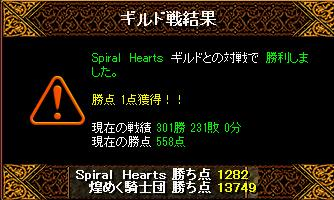 11.06.23vsSpiral_Hearts.jpg