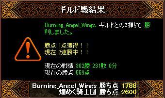 11.06.26vsBurning_Angel_Wings.jpg