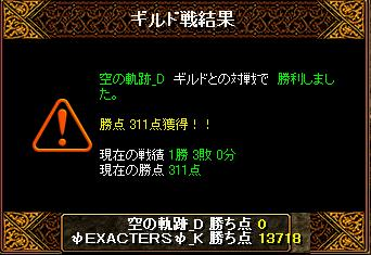 11.10.05vs空の軌跡_D.jpg