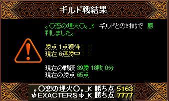 11.05.23 vs。○恋の埋火○。.jpg