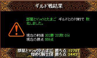 11.06.29vs部屋とYシャツとたまご.jpg