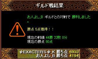 11.06.30vsお人よし_B.jpg