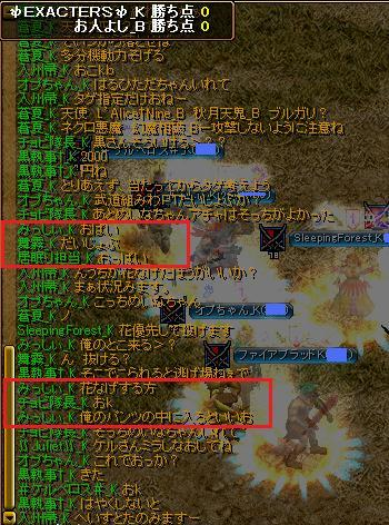 11.06.29みっしぃ.jpg