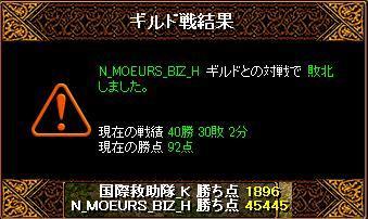 11.06.06 vsN_MOEURS_BIZ_H.jpg