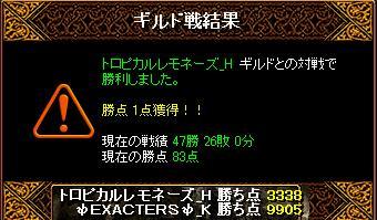 11.07.20vsトロピカルレモネーズ_H 様.jpg