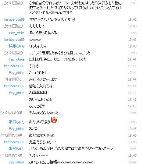 11.10.11EXAスカイプ1.jpg
