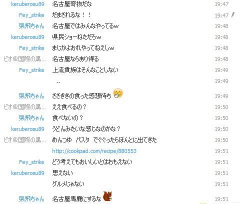 11.10.11EXAスカイプ2.jpg