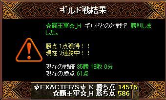 11.05.08 vs覇王軍_H.jpg
