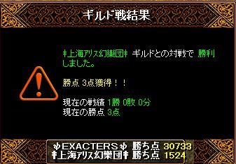 11.08.05vs‡上海アリス幻樂団‡.jpg