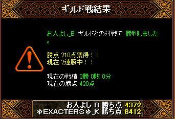 11.10.21vsお人よし_B.jpg