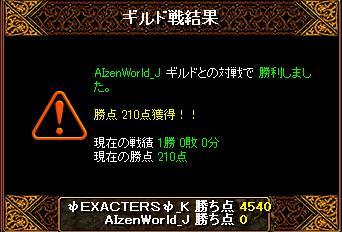 11.09.07vsAIzenWorld_J.jpg