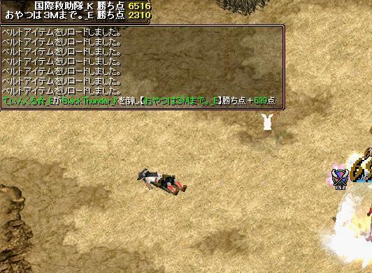 11.05.09 BlackThunder死亡.jpg