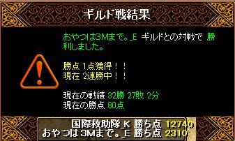 11.05.09 vs おやつは3Mまで。_E.jpg