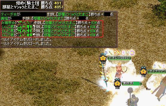 11.05.13 リザ暴発.jpg