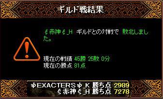 11.07.08vsξ赤神ξ_H.jpg
