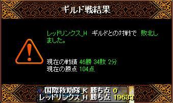 11.06.28vsレッドリンクス_H.jpg