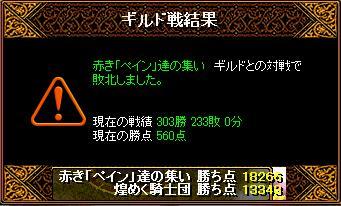 11.07.03vs赤き「ペイン」達の集い.jpg