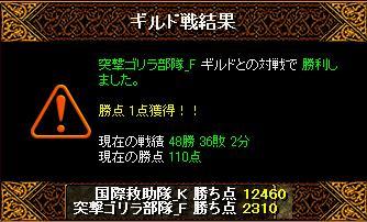 11.07.08vs突撃ゴリラ部隊_F 様.jpg
