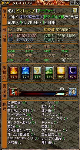 11.10.22 750ステ.jpg