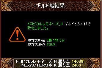 11.10.18vsトロピカルレモネーズ_H.jpg