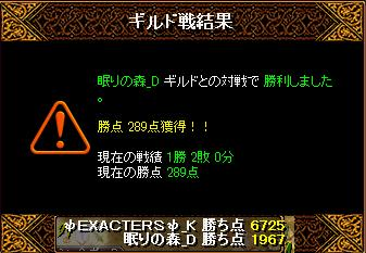 11.08.09vs眠りの森_D.jpg
