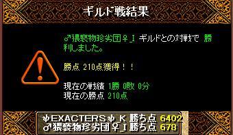 11.10.19vs♂猥褻物珍劣団♀_I.jpg