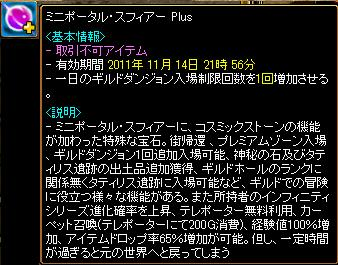 11.11.11ミニポータル・スフィアーplus.jpg