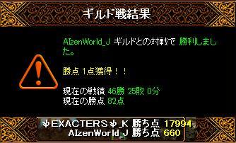 11.07.13vsAIzenWorld_J.jpg