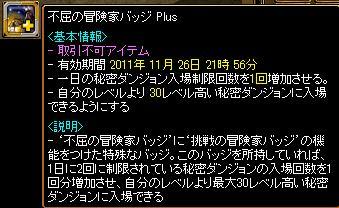 11.11.11不屈の冒険家バッチPlus.jpg