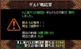 11.06.30vs‡上海アリス幻樂団‡.jpg