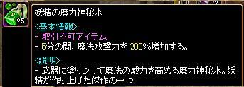 11.11.11妖精の魔力神秘水.jpg