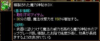 11.11.11精製された魔力神秘水DX.jpg