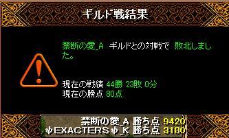 11.07.01vs禁断の愛_A.jpg