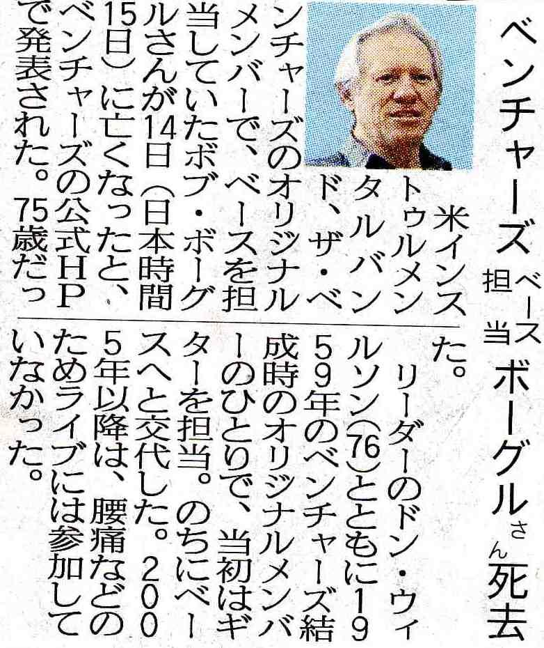 訃報!日本にエレキを普及させた最大の功労者ザ・ベンチャーズのボブ・ボーグルさんが逝去されました | 素敵なミュージシャン達 - 楽天ブログ