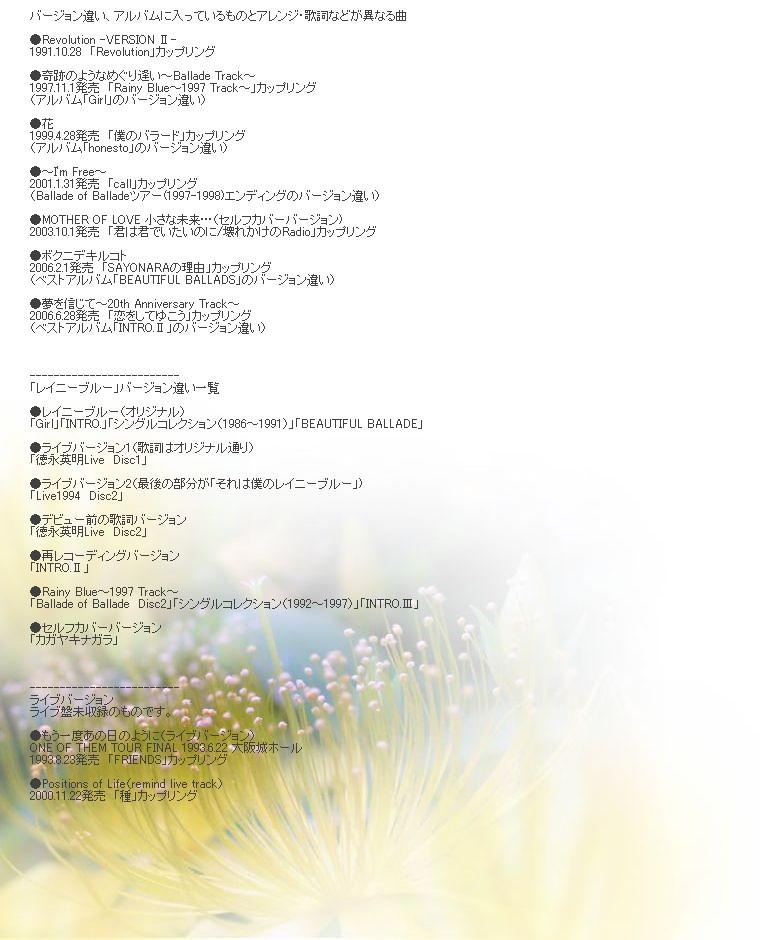 アルバム未収録徳集1