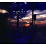 明日へ帰ろう(限定盤)(CD))