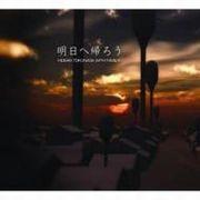 明日へ帰ろう(限定盤)(CD+DVD)
