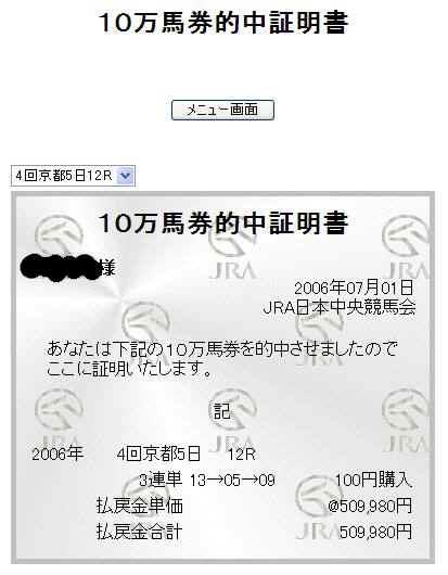 509千円馬券