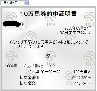 18.8.27小倉10万馬券
